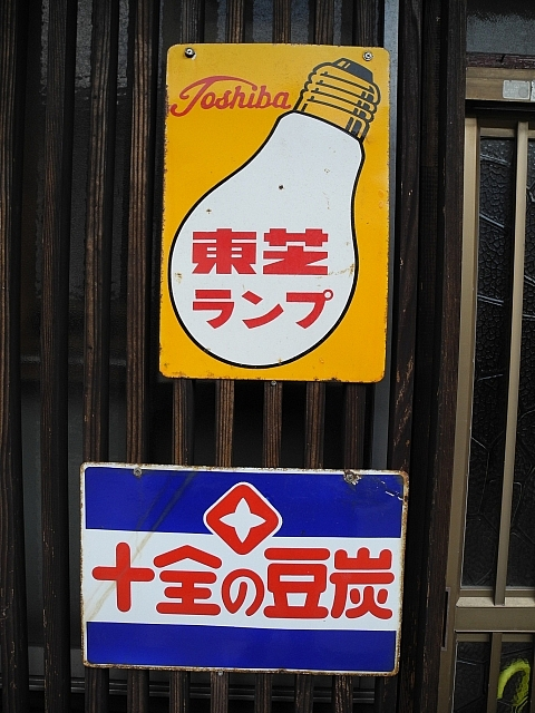 東芝ランプ