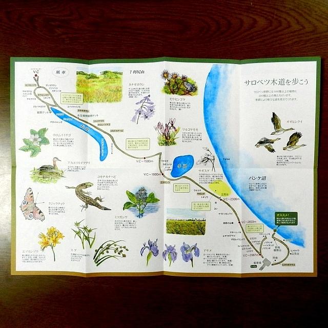 サロベツ木道マップ3