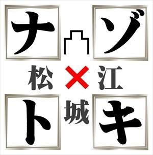 ナゾ×トキ松江城[ロゴ]_R