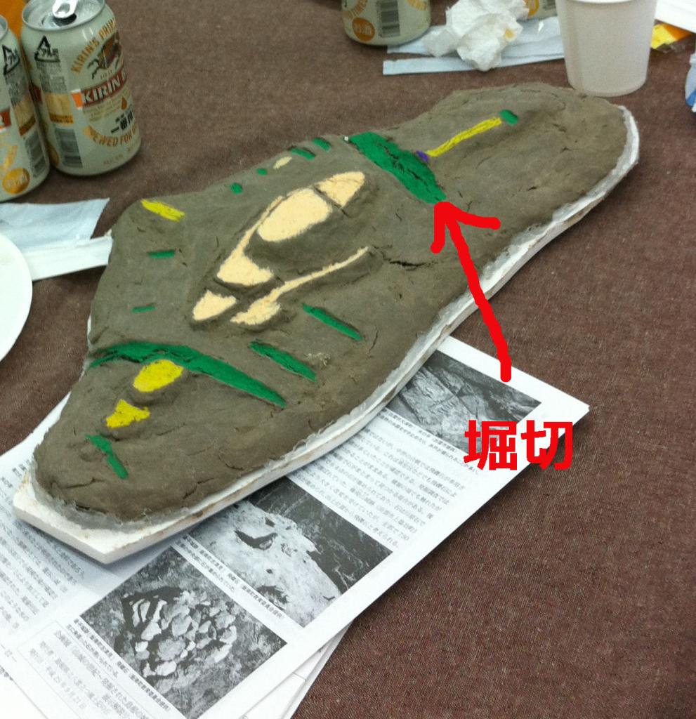 茶臼山 模型のコピーほりきり