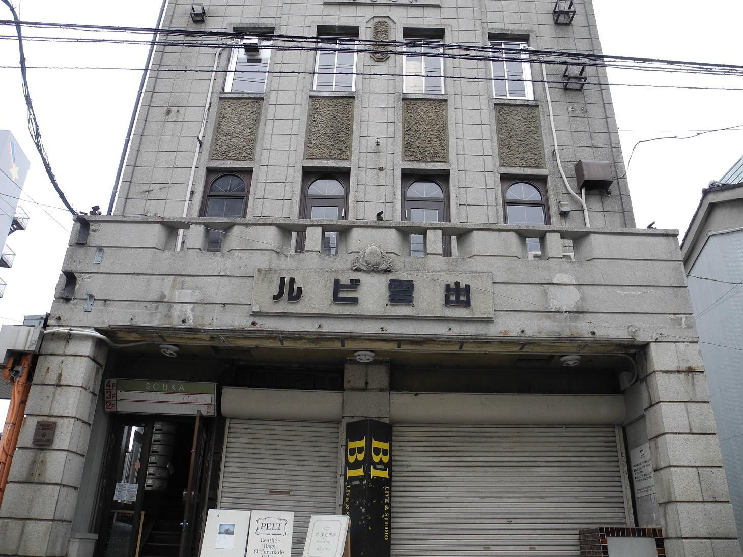 出雲ビル(白潟本町) | NPO法人...