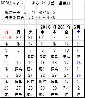 まち塾事務局のカレンダー(2016年6月)