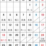 事務局カレンダー160704