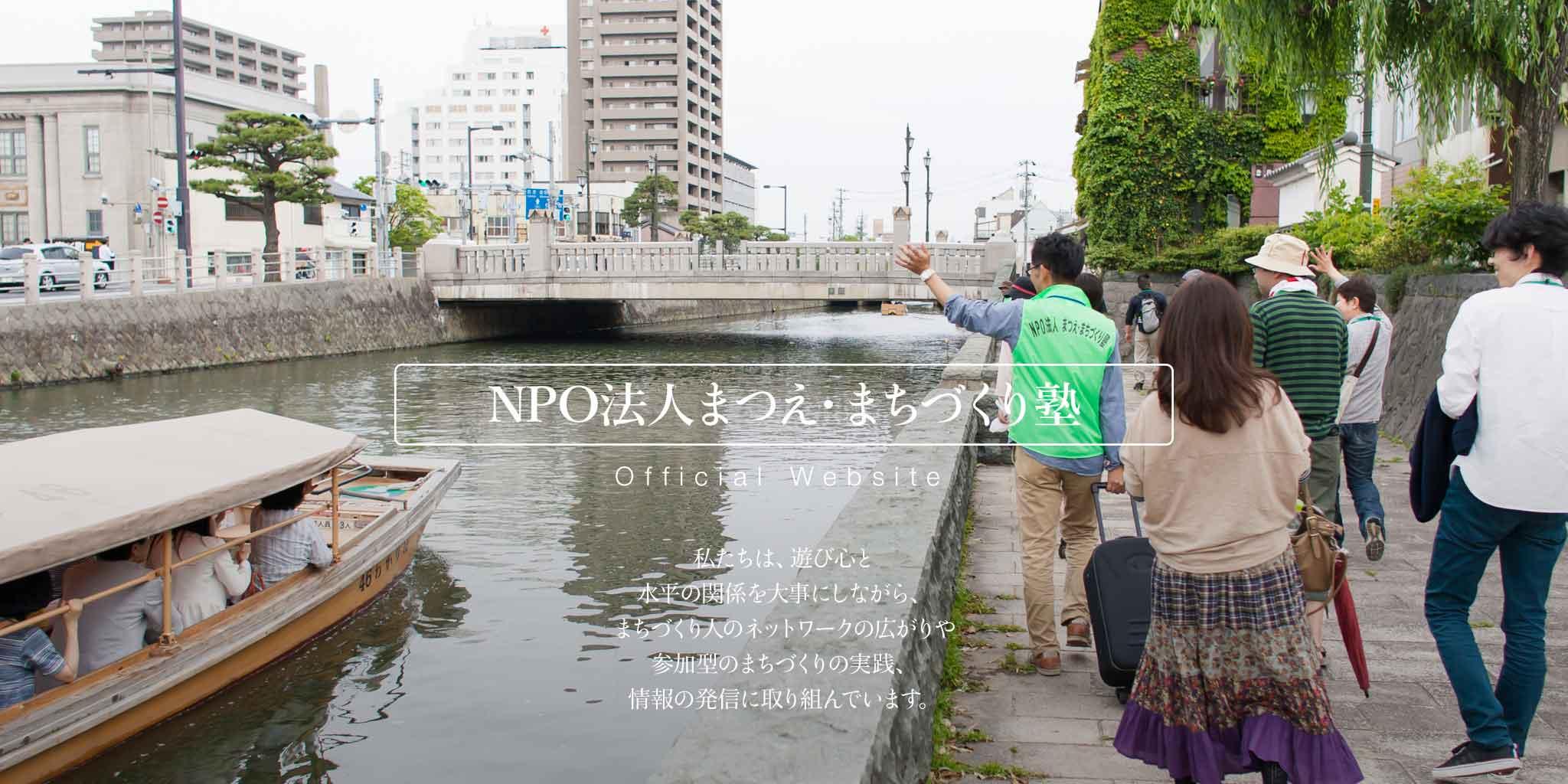 NPO法人まつえ・まちづくり塾公式サイト